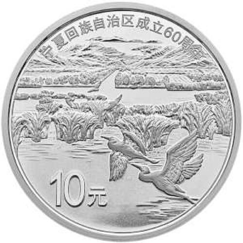 Lieferumfang:China : 10 Yuan 60th Anniversary of the NingXia Autonomous Region  2018 PP