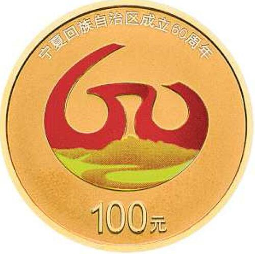 Lieferumfang:China : 110 Yuan 60th Anniversary of the NingXia Autonomous Region Set  2018 PP