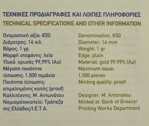 Zertifikat:Griechenland : 50 Euro Heraion von Samos  2019 PP
