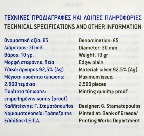 Zertifikat:Griechenland : 5 Euro Myrtis  2020 PP