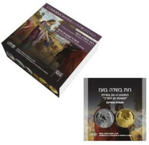 Lieferumfang:Israel : 1 Schilling Ruth im Feld des Boaz - Bibl. Kunst #24  2020 PP