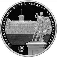Rußland 2019 25 Rubel 100 J. Staatsmuseum Archangelskoye 5 oz PP