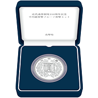 Japan 2021 1000 Yen 150 Jahre modernes Währungssystem PP