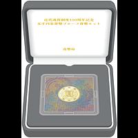 Japan 2021 5000 Yen 150 Jahre modernes Währungssystem PP